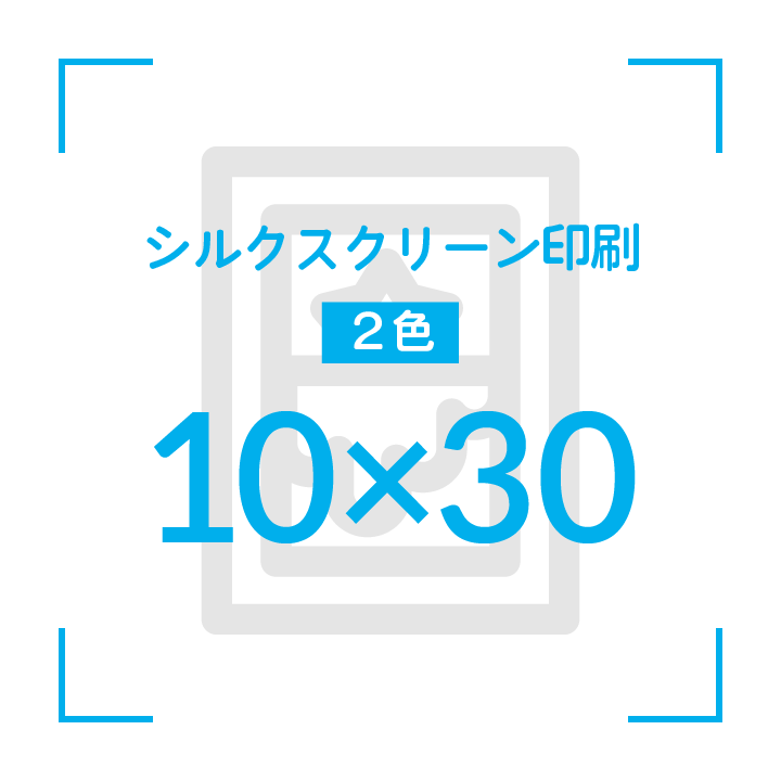 シルクスクリーンプリント    デザイン10cmx30cm                       2色印刷  11〜30枚