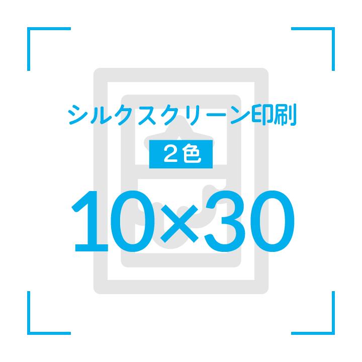 シルクスクリーンプリント    デザイン10cmx30cm                       2色印刷  31〜50枚