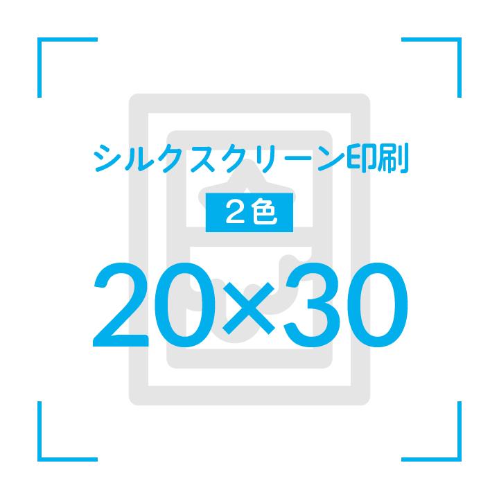 シルクスクリーンプリント/デザイン20cmx30cm<br>2色印刷/51枚〜