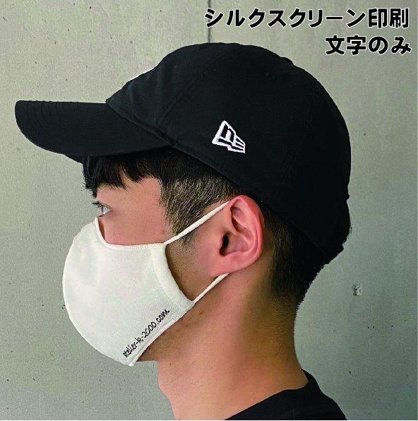 洗える不織布マスク シルクスクリーン印刷込み(制版代別途) 1枚〜10枚