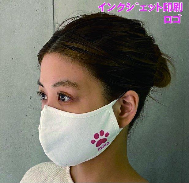コットン素材マスク インクジェット印刷費込み 1枚〜10枚