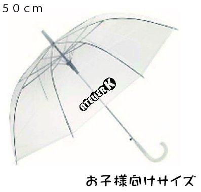 透明ビニール傘 50cm(子供用)1〜9本