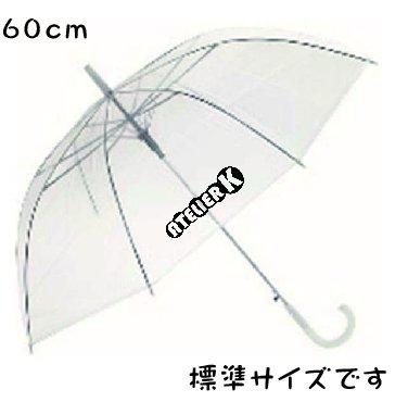透明ビニール傘 60cm(普通サイズ)1〜9本