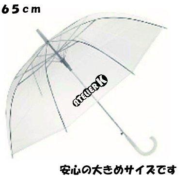 透明ビニール傘 65cm(大きめサイズ)1〜9本