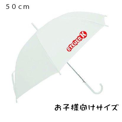 半透明ビニール傘(乳白色) 50cm(子供用)1〜9本