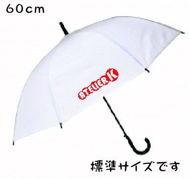 半透明ビニール傘(乳白色) 60cm(普通サイズ)1〜9本
