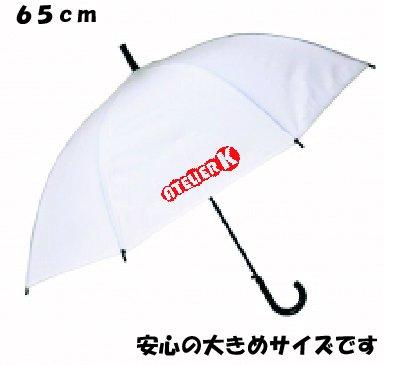 半透明ビニール傘(乳白色) 65cm(大きめサイズ)1〜9本