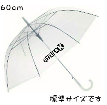 透明ビニール傘 60cm(普通サイズ)30〜59本