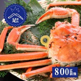 ズワイガニ足折れ 4番ガニ(800g前後)
