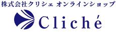 株式会社クリシェ オンラインショップ Cliche