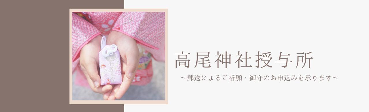 高尾神社オンライン授与所