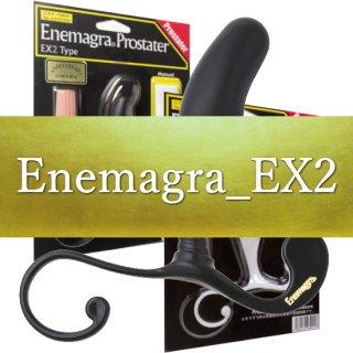 エネマグラEX2