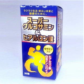 スーパーグルコサミン&ヒアルロン酸