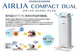 空気循環式紫外線清浄機 エアーリア コンパクト デュアル