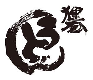 香川県 琴平町 讃岐うどん【狸屋(たぬきや)】うどん通販