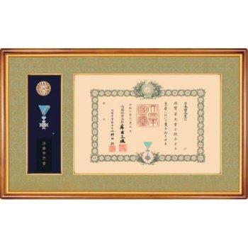 55-1 勲記勲章額