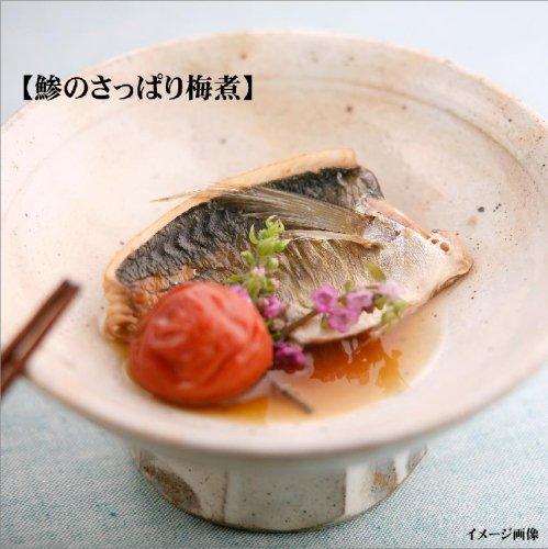 九州産 鯵のさっぱり梅煮[あじ/梅干し]