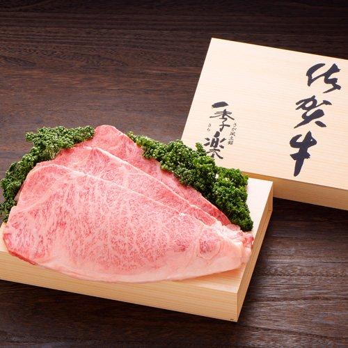佐賀牛ロースステーキ(200g×3枚)【産地直送】