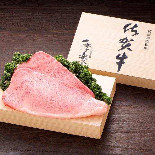 佐賀牛ロースステーキ(200g×2枚)【産地直送】