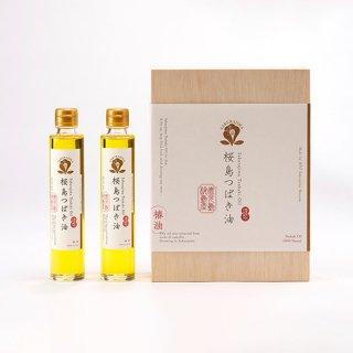 お中元・お歳暮ギフト 桜島の食用つばき油(180g)2本セット
