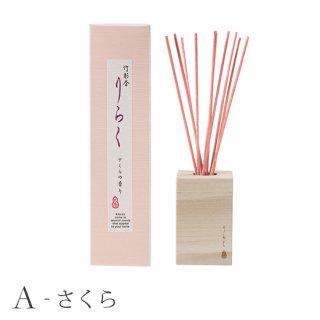 竹彩香りらく  ディフューザー