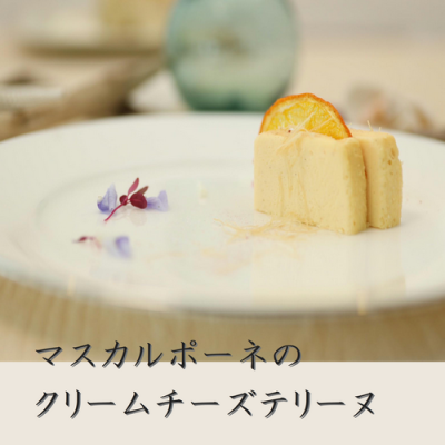 マスカルポーネのクリームチーズテリーヌ