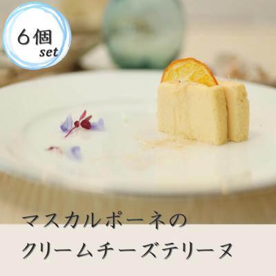 マスカルポーネのクリームチーズテリーヌ 6個セット