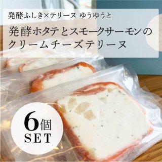 発酵ホタテとスモークサーモンのクリームチーズテリーヌ 6個セット