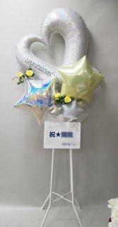 スタンドバルーン SB-1 高さ170cm お祝い事に お花に代わるバルーン飾り