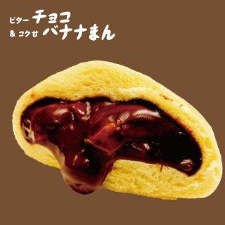 ビターチョコ&コク甘バナナまん