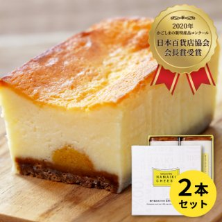 【送料込】生粋チーズケーキ(2本)冷凍便