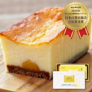 【送料込】生粋チーズケーキ(1本)冷凍便