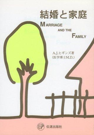 結婚と家庭