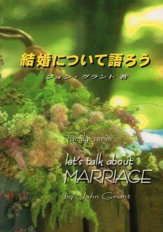 結婚について語ろう