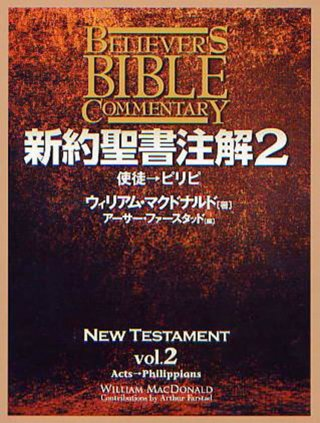 新約聖書注解 第2巻