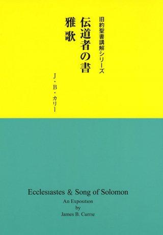 伝道者の書・雅歌