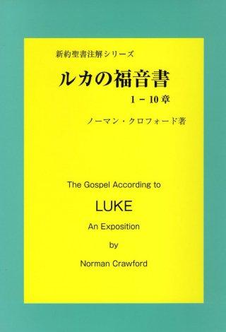 ルカの福音書 1-10章