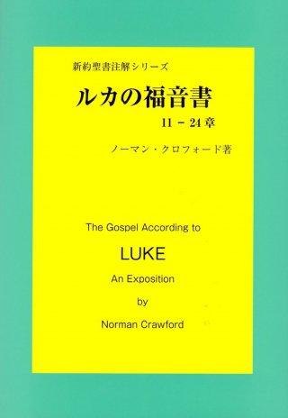 ルカの福音書 11-24章