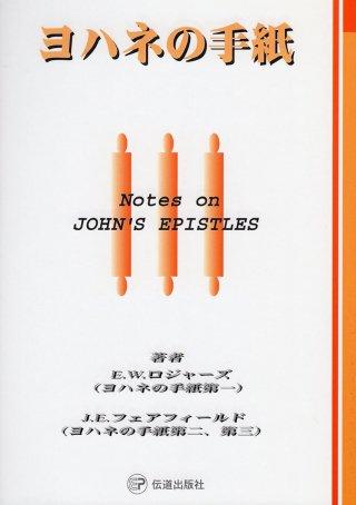 ヨハネの手紙
