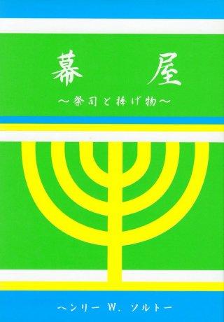 幕屋(牧草社)