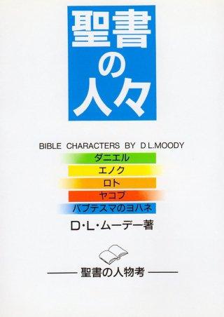 聖書の人々