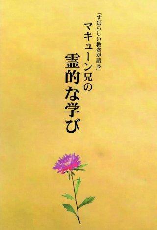 マキューン兄の霊的な学び(牧草社)