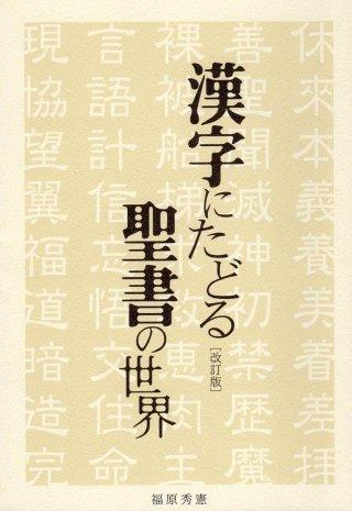 漢字にたどる聖書の世界(フクイン社)