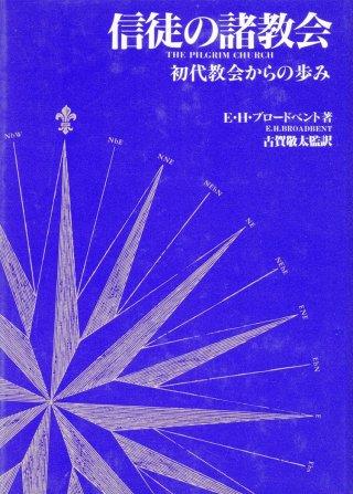 信徒の諸教会(牧草社)