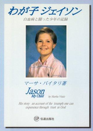 わが子ジェイソン