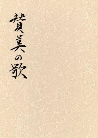 賛美の歌(詩集) 第1集