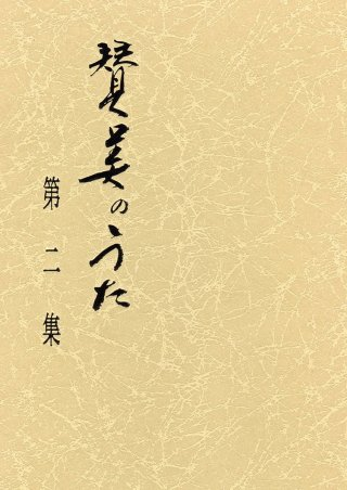 賛美の歌(詩集) 第2集
