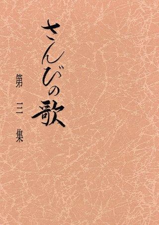 賛美の歌(詩集) 第3集