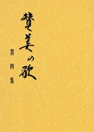 賛美の歌(詩集) 第4集