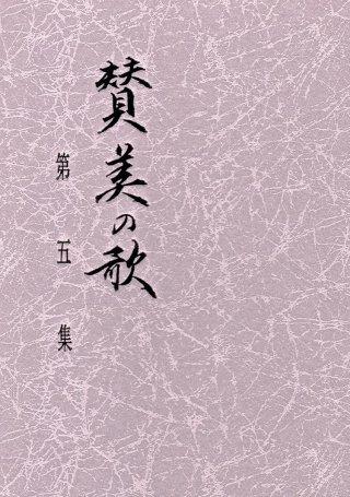 賛美の歌(詩集) 第5集